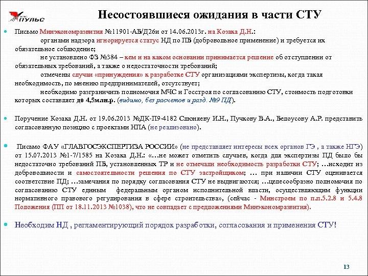 Несостоявшиеся ожидания в части СТУ Письмо Минэкономразвития № 11901 -АБ/Д 26 и от 14.