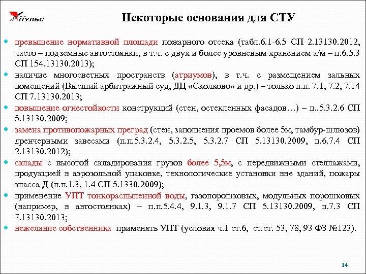 Некоторые основания для СТУ превышение нормативной площади пожарного отсека (табл. 6. 1 -6. 5
