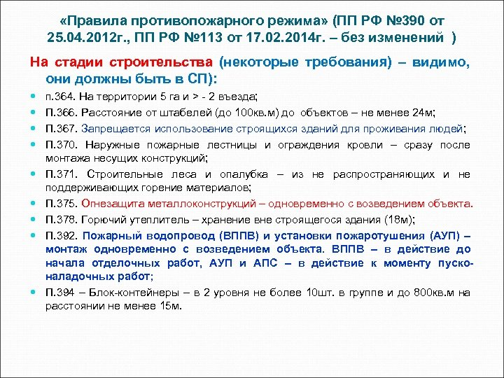 «Правила противопожарного режима» (ПП РФ № 390 от 25. 04. 2012 г. ,