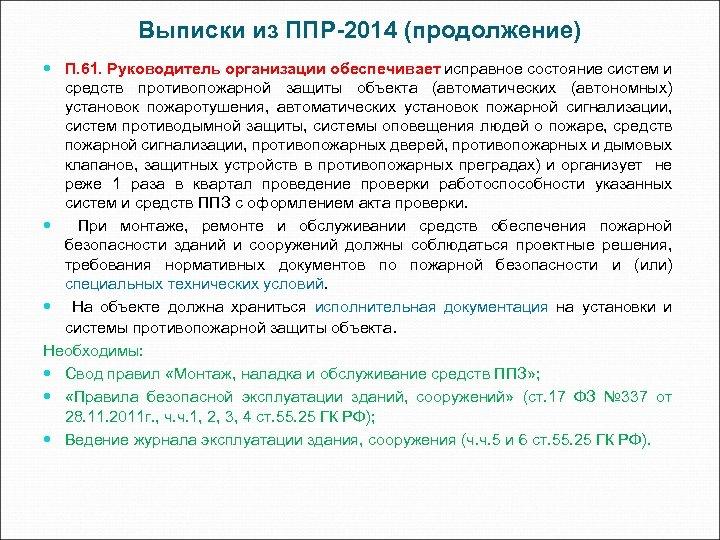 Выписки из ППР-2014 (продолжение) П. 61. Руководитель организации обеспечивает исправное состояние систем и средств