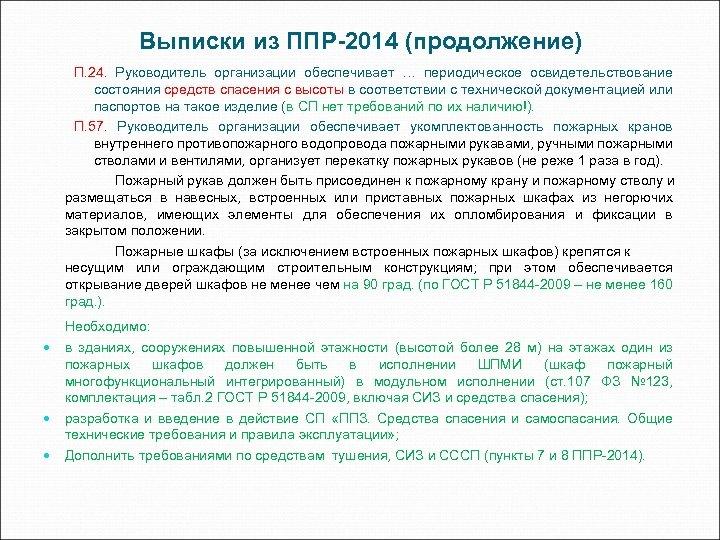 Выписки из ППР-2014 (продолжение) П. 24. Руководитель организации обеспечивает … периодическое освидетельствование состояния средств