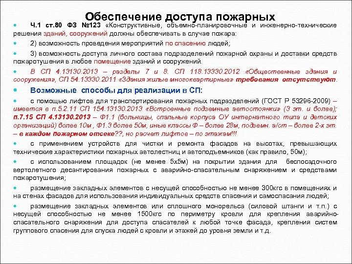 Обеспечение доступа пожарных Ч. 1 ст. 80 ФЗ № 123 «Конструктивные, объемно-планировочные и инженерно-технические