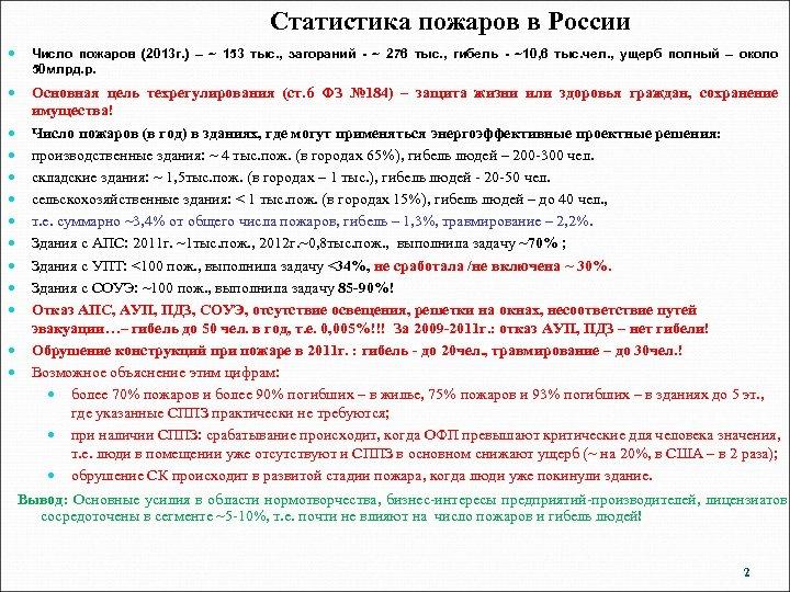 Статистика пожаров в России Число пожаров (2013 г. ) – ~ 153 тыс. ,