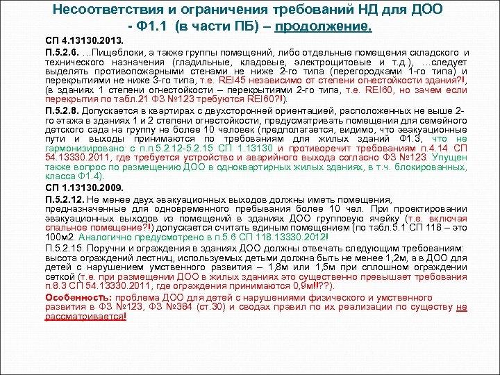 Несоответствия и ограничения требований НД для ДОО - Ф 1. 1 (в части ПБ)
