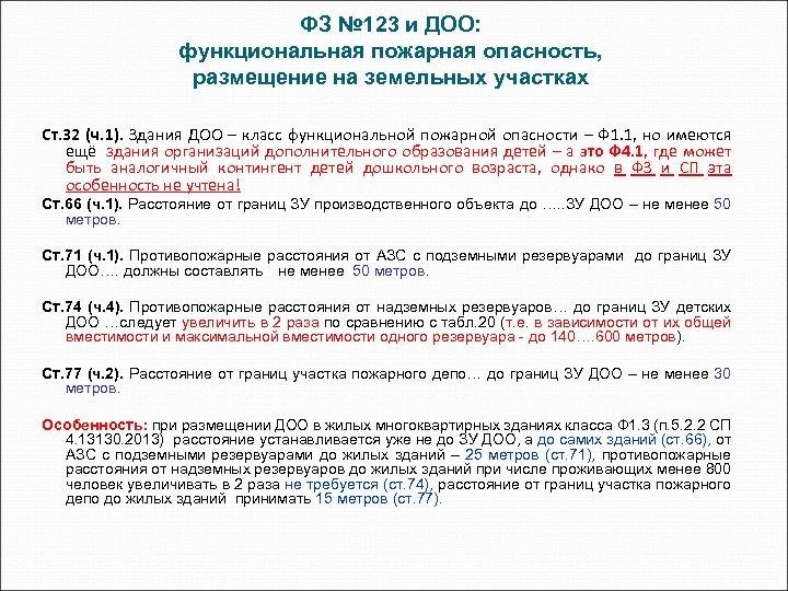 ФЗ № 123 и ДОО: функциональная пожарная опасность, размещение на земельных участках Ст. 32