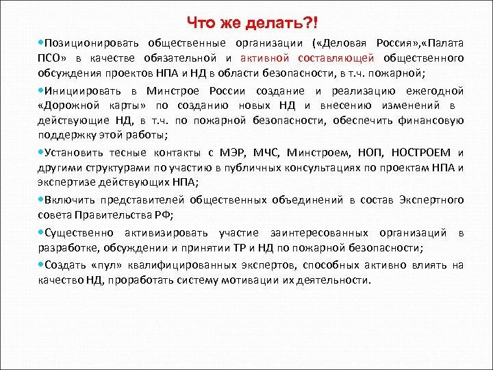 Что же делать? ! Позиционировать общественные организации ( «Деловая Россия» , «Палата ПСО» в