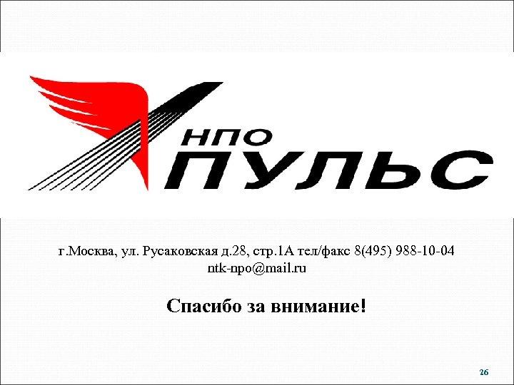 г. Москва, ул. Русаковская д. 28, стр. 1 А тел/факс 8(495) 988 -10