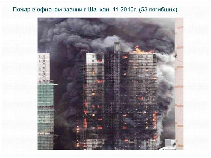 Пожар в офисном здании г. Шанхай, 11. 2010 г. (53 погибших)