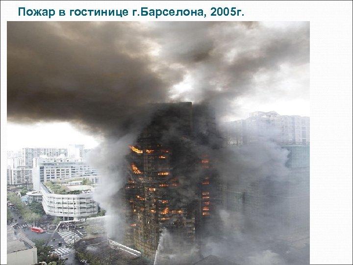 Пожар в гостинице г. Барселона, 2005 г.
