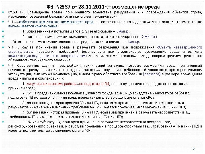 ФЗ № 337 от 28. 11. 2011 г. – возмещение вреда Ст. 60 ГК.