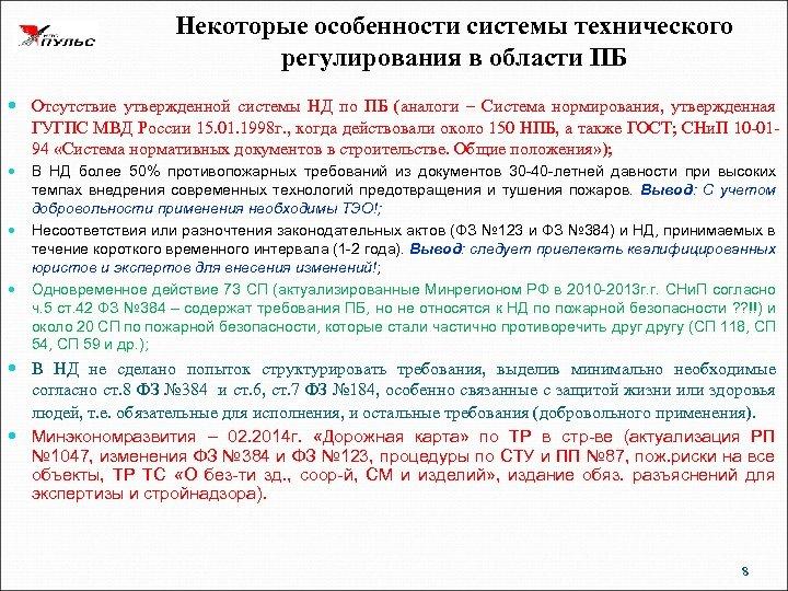 Некоторые особенности системы технического регулирования в области ПБ Отсутствие утвержденной системы НД по ПБ