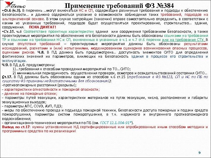 Применение требований ФЗ № 384 • Ст. 6 (ч. 3). В перечень …могут включаться