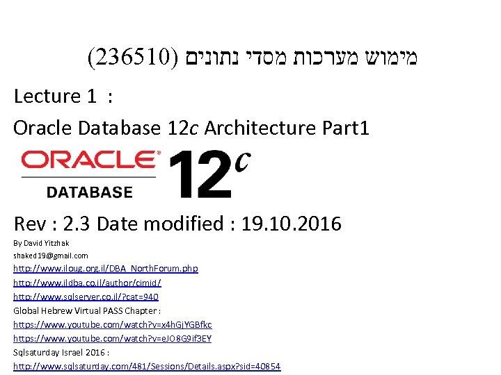 (236510) מימוש מערכות מסדי נתונים Lecture 1 : Oracle Database 12 c Architecture Part