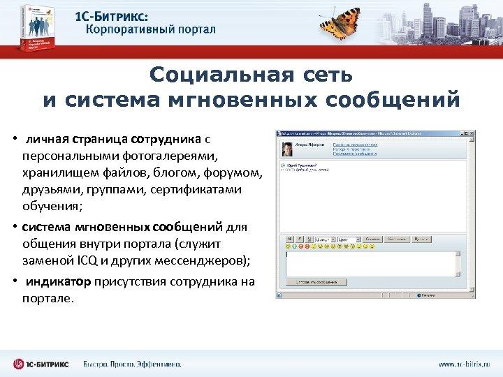 Социальная сеть и система мгновенных сообщений • личная страница сотрудника с персональными фотогалереями, хранилищем