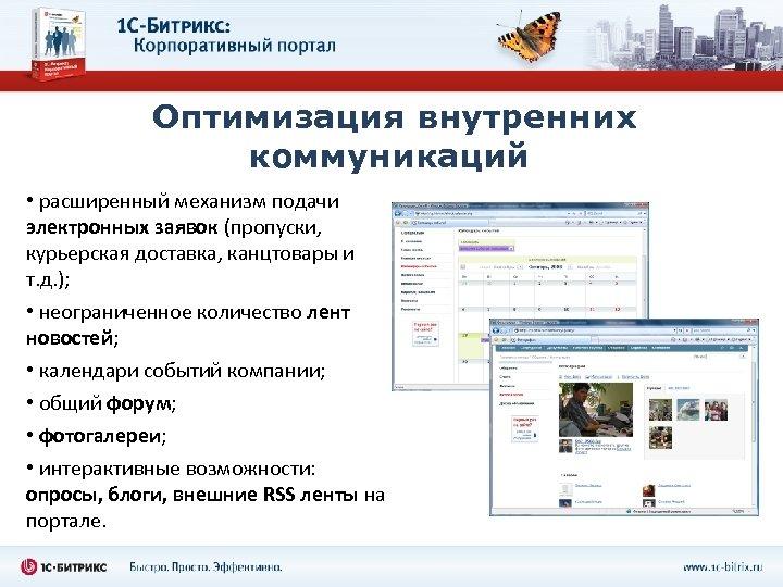 Оптимизация внутренних коммуникаций • расширенный механизм подачи электронных заявок (пропуски, курьерская доставка, канцтовары и