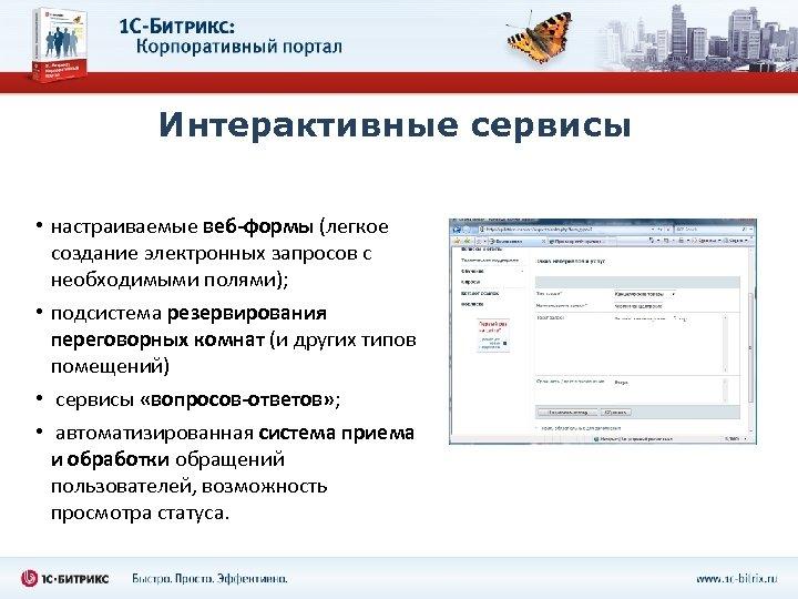 Интерактивные сервисы • настраиваемые веб-формы (легкое создание электронных запросов с необходимыми полями); • подсистема