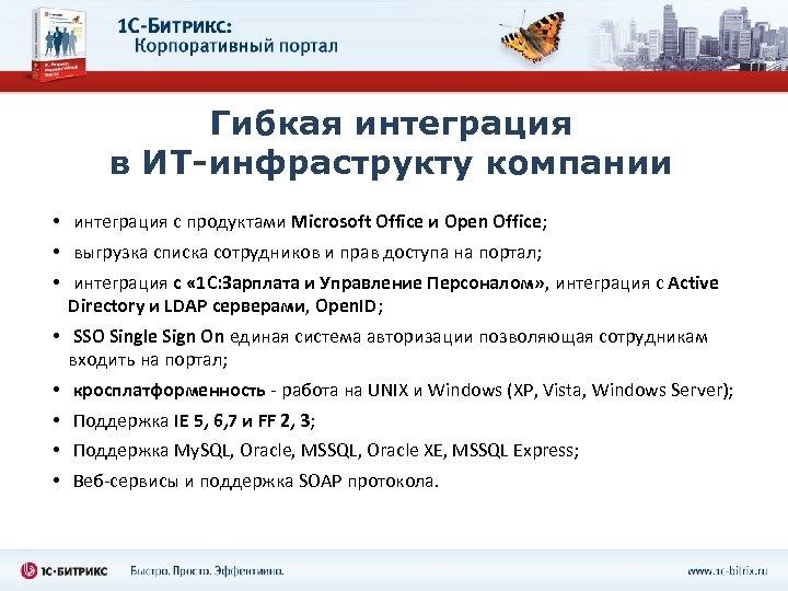 Гибкая интеграция в ИТ-инфраструкту компании • интеграция с продуктами Microsoft Office и Open Office;