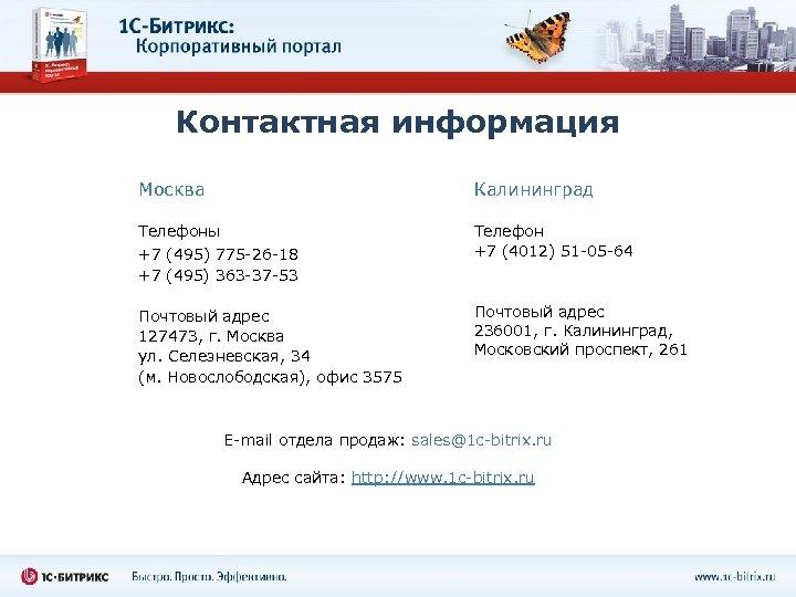 Контактная информация Москва Калининград Телефоны Телефон +7 (4012) 51 -05 -64 +7 (495) 775