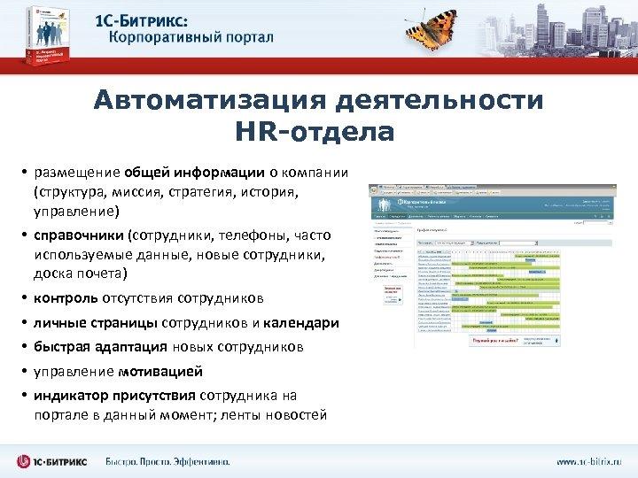 Автоматизация деятельности HR-отдела • размещение общей информации о компании (структура, миссия, стратегия, история, управление)
