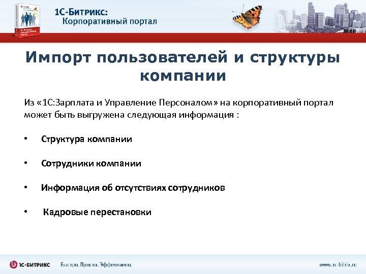Импорт пользователей и структуры компании Из « 1 С: Зарплата и Управление Персоналом» на