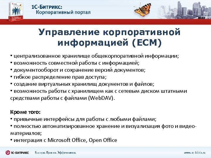 Управление корпоративной информацией (ECM) • централизованное хранилище общекорпоративной информации; • возможность совместной работы с
