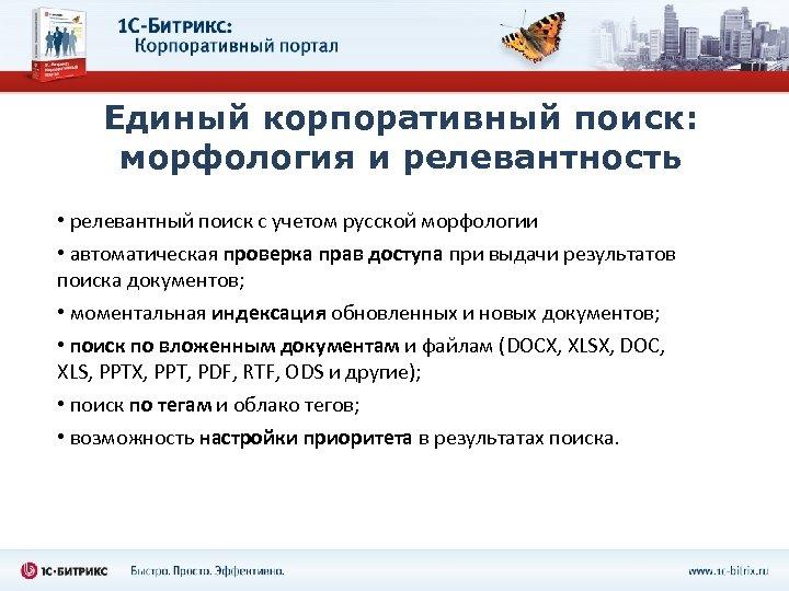 Единый корпоративный поиск: морфология и релевантность • релевантный поиск с учетом русской морфологии •