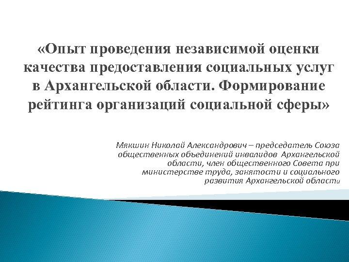 «Опыт проведения независимой оценки качества предоставления социальных услуг в Архангельской области. Формирование рейтинга