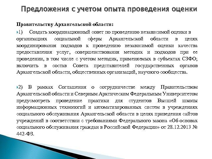 Предложения с учетом опыта проведения оценки Правительству Архангельской области: 1) Создать координационный совет по