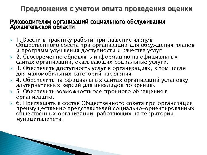 Предложения с учетом опыта проведения оценки Руководителям организаций социального обслуживания Архангельской области 1. Ввести