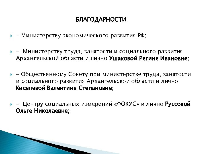 БЛАГОДАРНОСТИ - Министерству экономического развития РФ; - Министерству труда, занятости и социального развития Архангельской