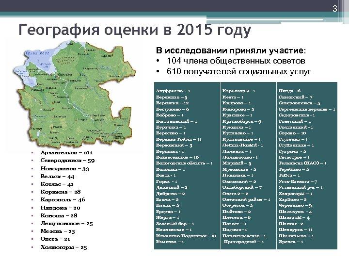 3 География оценки в 2015 году В исследовании приняли участие: • 104 члена общественных