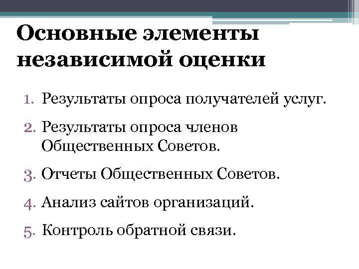Основные элементы независимой оценки 1. Результаты опроса получателей услуг. 2. Результаты опроса членов Общественных
