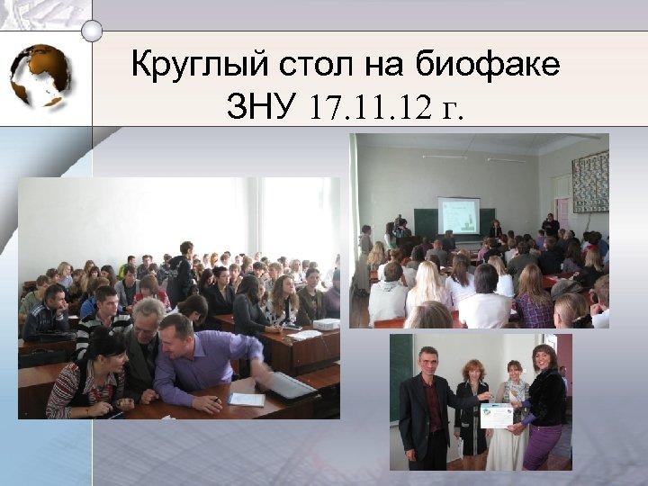 Круглый стол на биофаке ЗНУ 17. 11. 12 г.