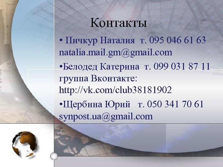 Контакты • Пичкур Наталия т. 095 046 61 63 natalia. mail. gm@gmail. com •