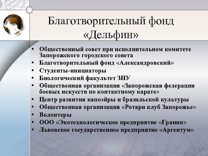 Благотворительный фонд «Дельфин» • Общественный совет при исполнительном комитете Запорожского городского совета • Благотворительный