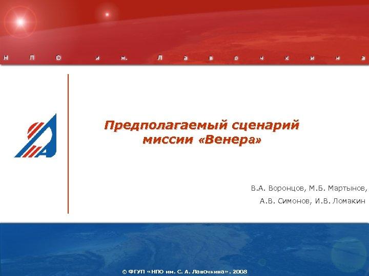 Предполагаемый сценарий миссии «Венера» В. А. Воронцов, М. Б. Мартынов, А. В. Симонов, И.