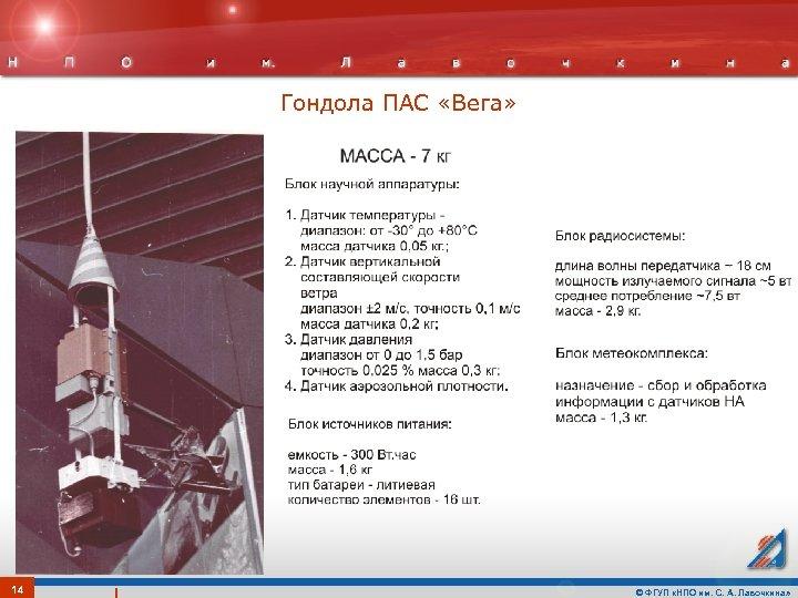 Гондола ПАС «Вега» 14 © ФГУП «НПО им. С. А. Лавочкина»