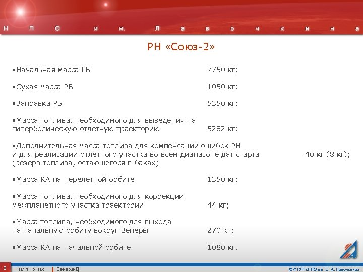РН «Союз-2» • Начальная масса ГБ 7750 кг; • Сухая масса РБ 1050 кг;