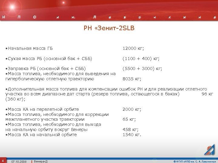 РН «Зенит-2 SLB • Начальная масса ГБ 12000 кг; • Сухая масса РБ (основной