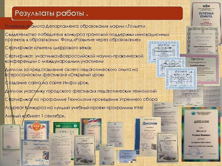Результаты работы. Почетная грамота Департамента образования мэрии г. Тольятти Свидетельство победителя конкурса грантовой поддержки