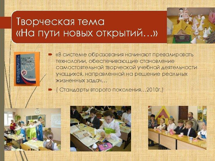 Творческая тема «На пути новых открытий…» «В системе образования начинают превалировать технологии, обеспечивающие становление