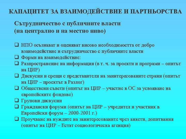 КАПАЦИТЕТ ЗА ВЗАИМОДЕЙСТВИЕ И ПАРТНЬОРСТВА Сътрудничество с публичните власти (на централно и на местно