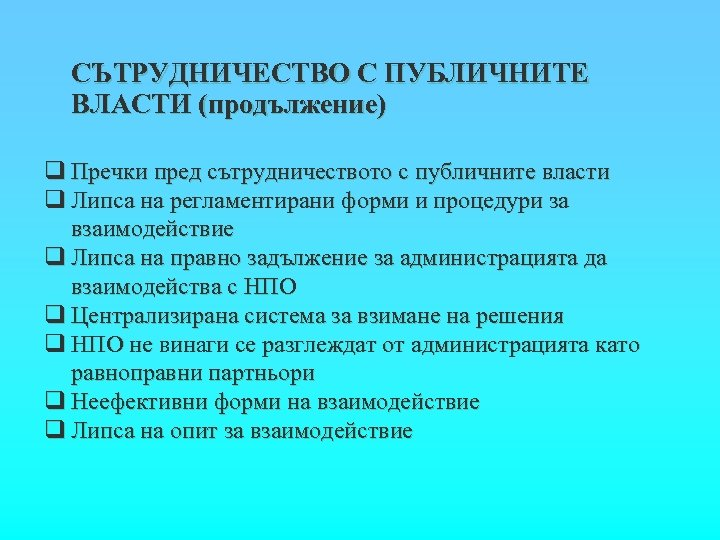 СЪТРУДНИЧЕСТВО С ПУБЛИЧНИТЕ ВЛАСТИ (продължение) q Пречки пред сътрудничеството с публичните власти q Липса