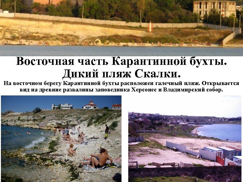 Восточная часть Карантинной бухты. Дикий пляж Скалки. На восточном берегу Карантинной бухты расположен галечный