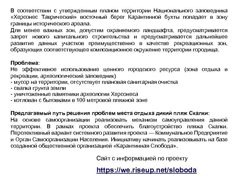 В соответствии с утвержденным планом территории Национального заповедника «Херсонес Таврический» восточный берег Карантинной бухты