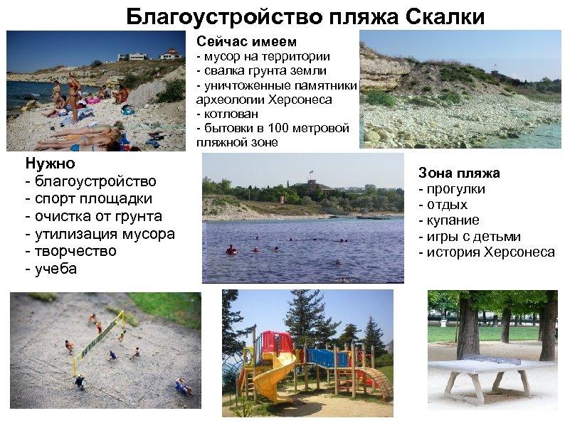 Благоустройство пляжа Скалки Сейчас имеем - мусор на территории - свалка грунта земли -