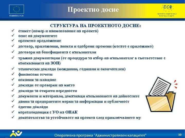 Проектно досие СТРУКТУРА НА ПРОЕКТНОТО ДОСИЕ: ü ü ü ü етикет (номер и наименование