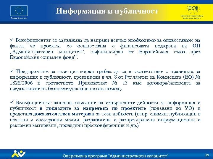 Информация и публичност ü Бенефициентът се задължава да направи всичко необходимо за оповестяване на