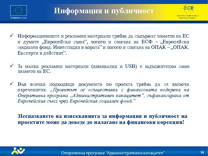 Информация и публичност ü Информационните и рекламни материали трябва да съдържат знамето на ЕС