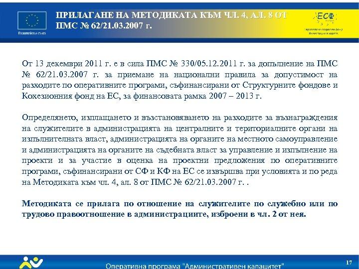 ПРИЛАГАНЕ НА МЕТОДИКАТА КЪМ ЧЛ. 4, АЛ. 8 ОТ ПМС № 62/21. 03. 2007